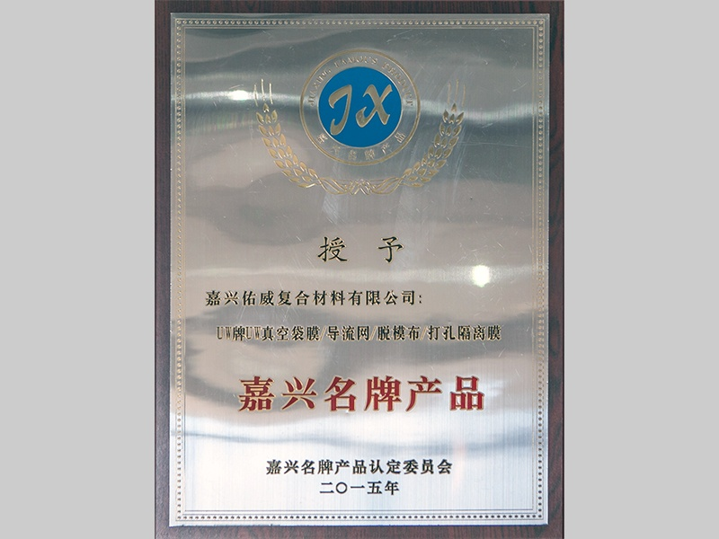 Jiaxing Famous Brand Products