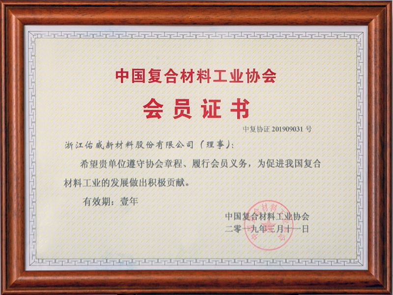 Membership Certificate of China Composites Industry Association